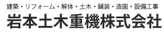 岩本土木重機株式会社